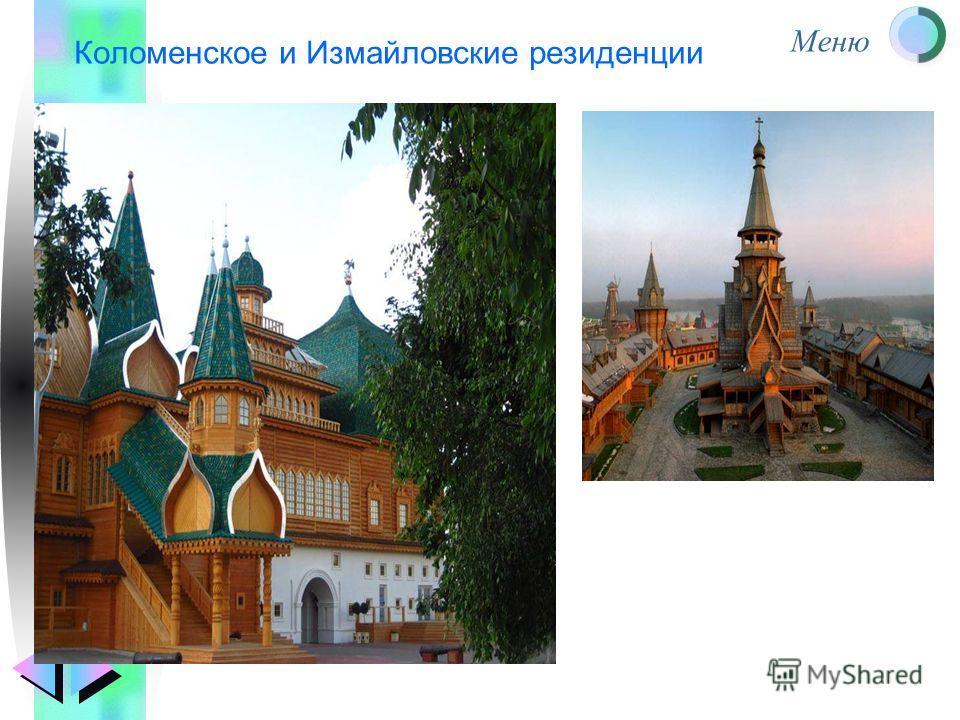Меню Коломенское и Измайловские резиденции