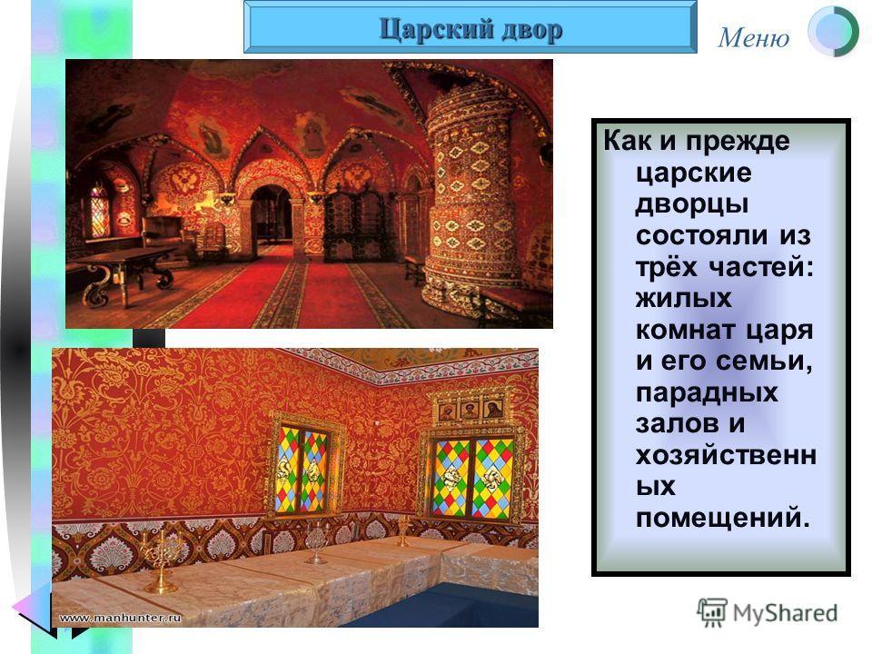 Меню Царский двор Как и прежде царские дворцы состояли из трёх частей: жилых комнат царя и его семьи, парадных залов и хозяйственн ых помещений.