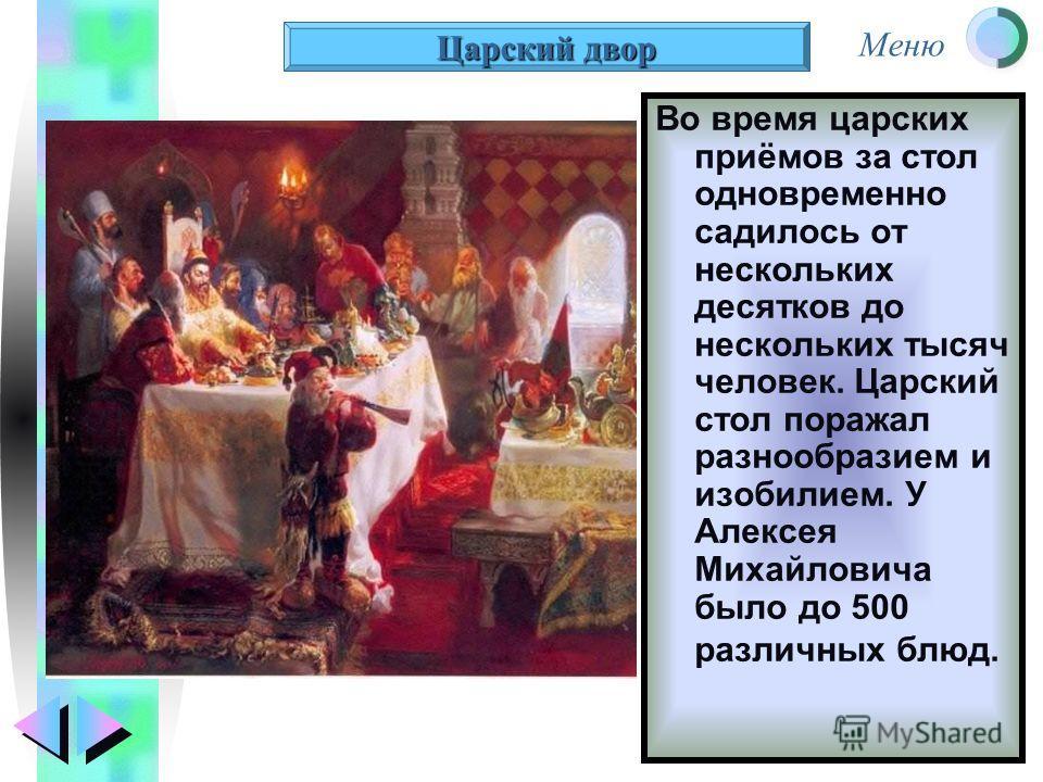 Царский двор Во время царских приёмов за стол одновременно садилось от нескольких десятков до нескольких тысяч человек. Царский стол поражал разнообразием и изобилием. У Алексея Михайловича было до 500 различных блюд.