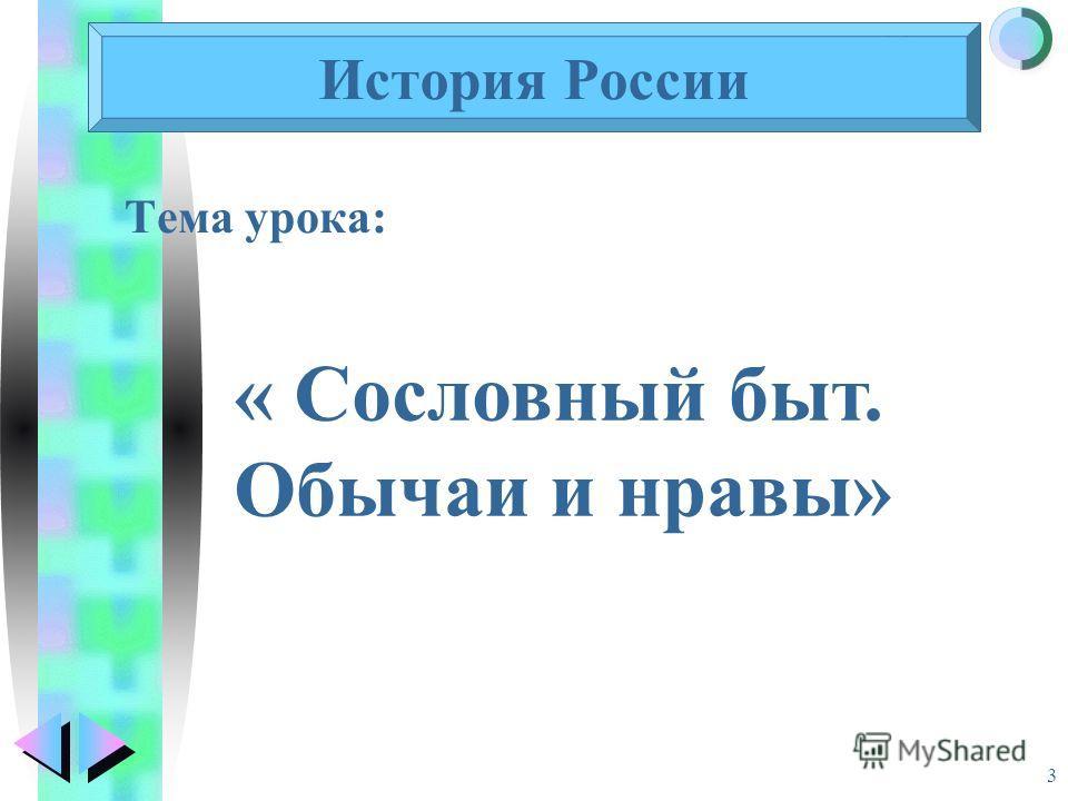 3 Тема урока: История России « Сословный быт. Обычаи и нравы»