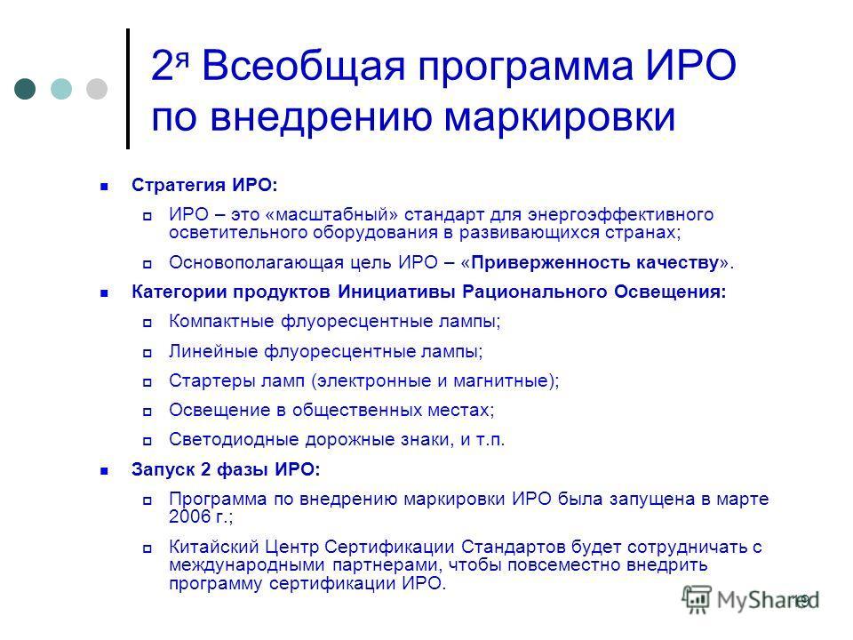 19 2 я Всеобщая программа ИРО по внедрению маркировки Стратегия ИРО: ИРО – это «масштабный» стандарт для энергоэффективного осветительного оборудования в развивающихся странах; Основополагающая цель ИРО – «Приверженность качеству». Категории продукто