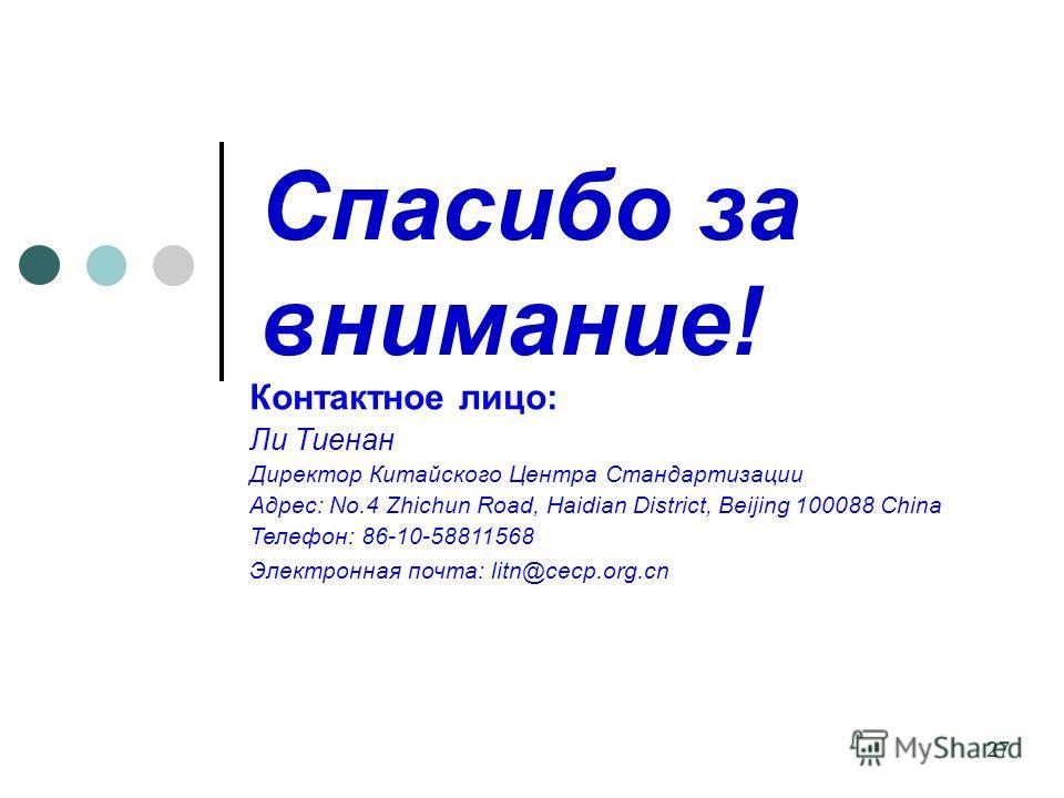 27 Спасибо за внимание! Контактное лицо: Ли Тиенан Директор Китайского Центра Стандартизации Адрес: No.4 Zhichun Road, Haidian District, Beijing 100088 China Телефон: 86-10-58811568 Электронная почта: litn@cecp.org.cn