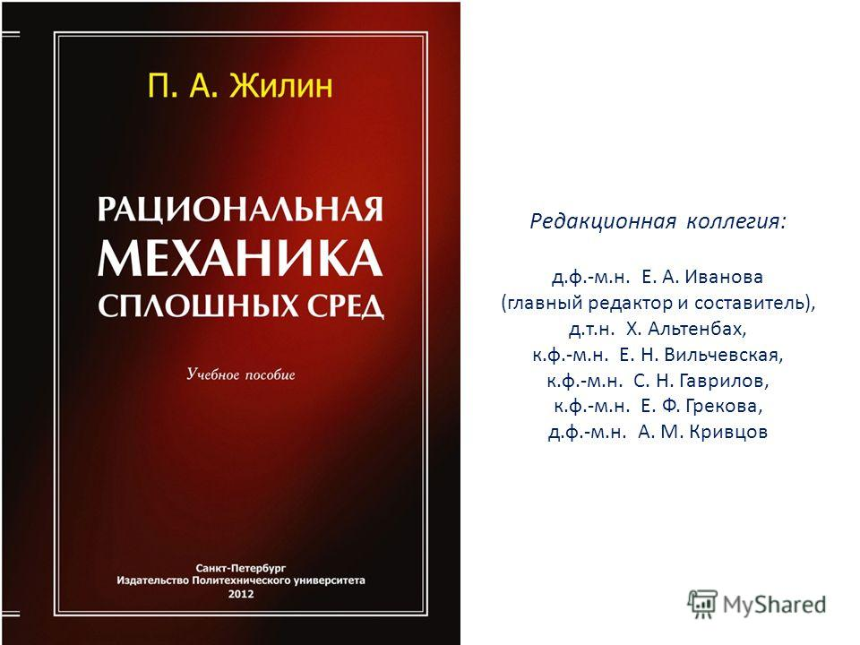 Редакционная коллегия: д.ф.-м.н. Е. А. Иванова (главный редактор и составитель), д.т.н. Х. Альтенбах, к.ф.-м.н. Е. Н. Вильчевская, к.ф.-м.н. С. Н. Гаврилов, к.ф.-м.н. Е. Ф. Грекова, д.ф.-м.н. А. М. Кривцов