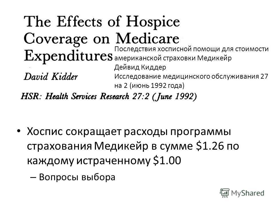 Хоспис сокращает расходы программы страхования Медикейр в сумме $1.26 по каждому истраченному $1.00 – Вопросы выбора Последствия хосписной помощи для стоимости американской страховки Медикейр Дейвид Киддер Исследование медицинского обслуживания 27 на