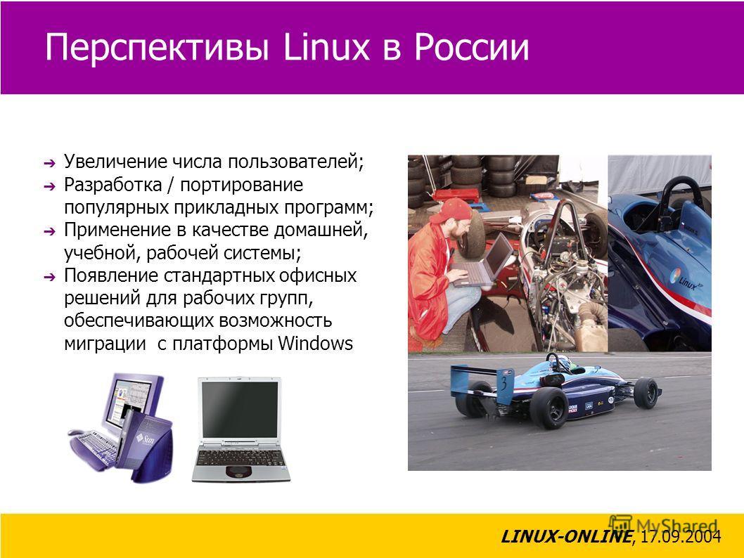 LINUX-ONLINE, 17.09.2004 Linux XP как корпоративный десктоп Проблемы: Недостаток квалифицированных кадров (частично компенсируется наличием лояльных системных администраторов и организацией курсов) Отсутствие ряда программ (OCR, Visio), а самое главн