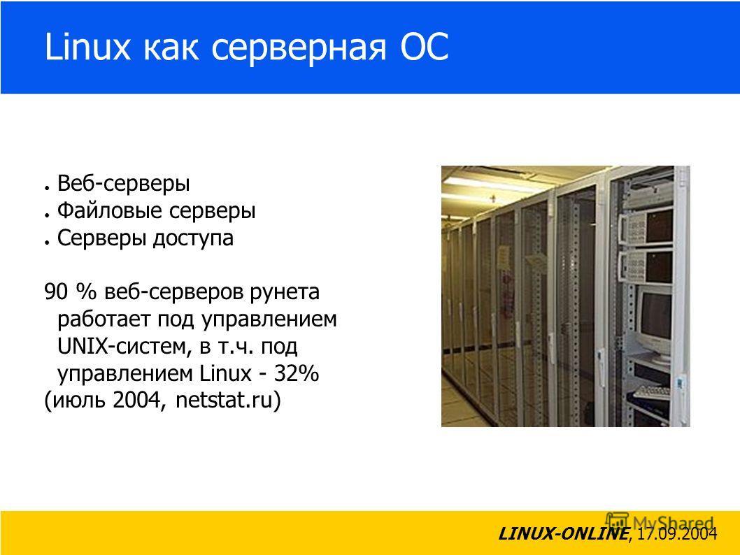 LINUX-ONLINE, 17.09.2004 Евгений Соколов LINUX-ONLINE Текущее состояние и перспективы применения десктопных вариантов Linux в России