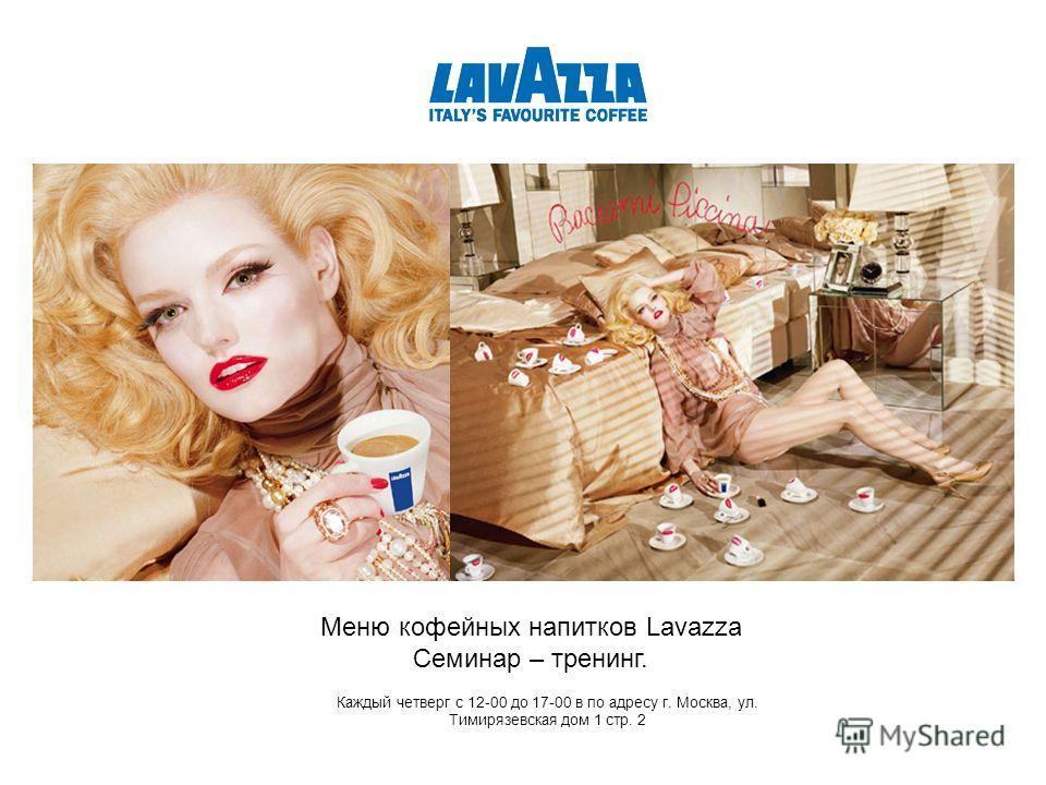 Меню кофейных напитков Lavazza Семинар – тренинг. Каждый четверг с 12-00 до 17-00 в по адресу г. Москва, ул. Тимирязевская дом 1 стр. 2