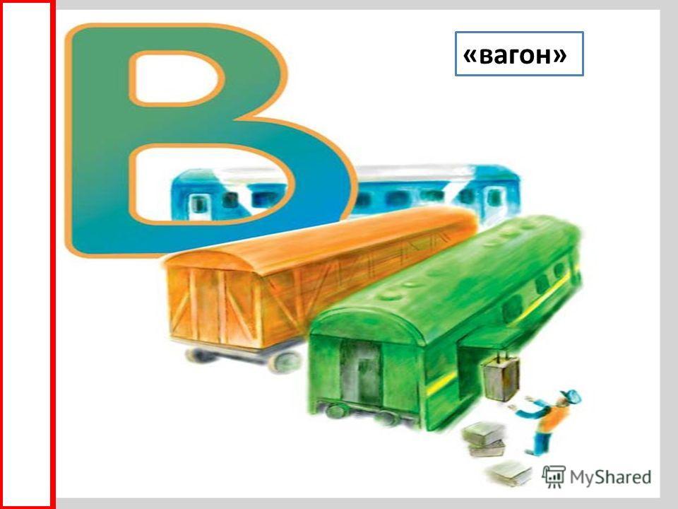 «вагон»