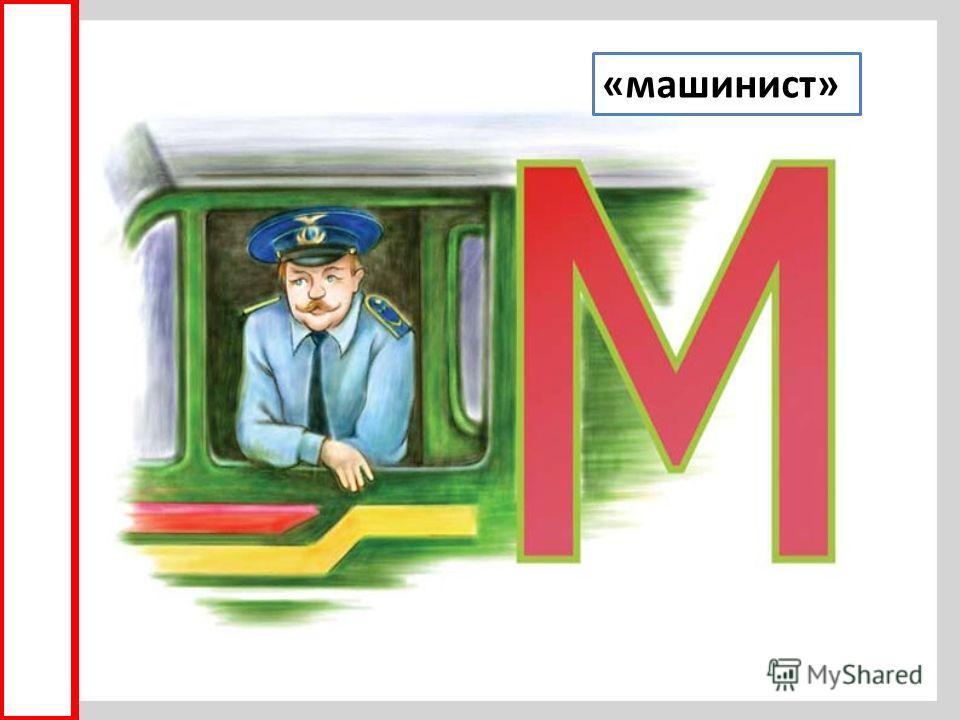 «машинист»
