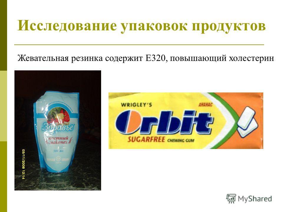 Исследование упаковок продуктов Жевательная резинка содержит Е320, повышающий холестерин
