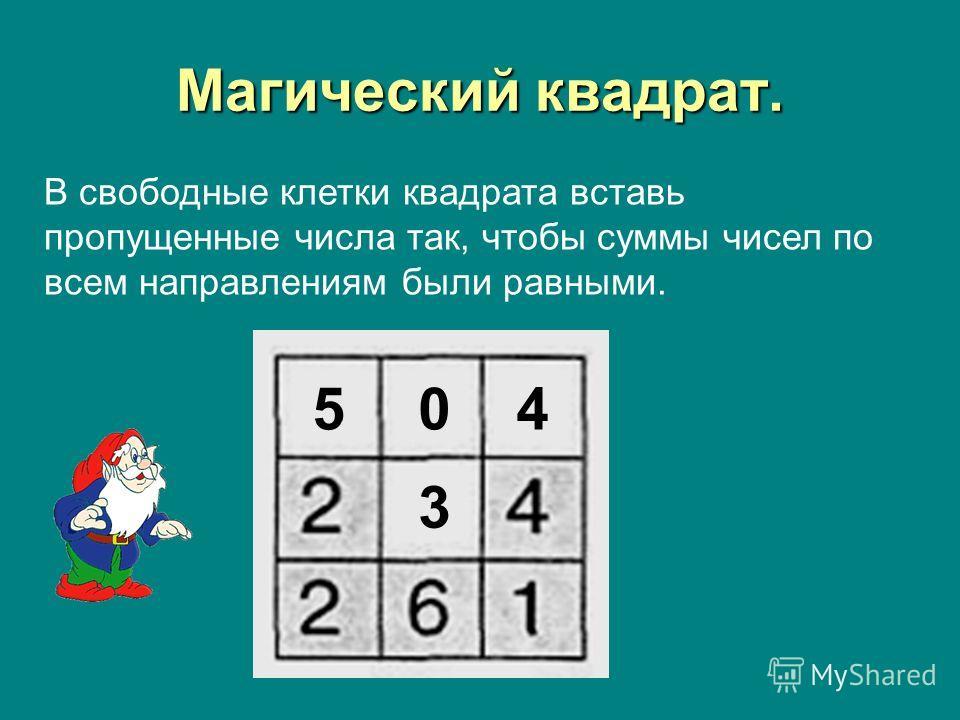 Магический квадрат. В свободные клетки квадрата вставь пропущенные числа так, чтобы суммы чисел по всем направлениям были равными. 50 3 4