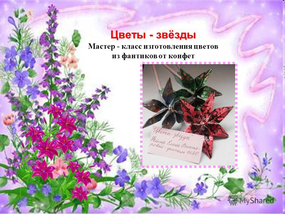 Цветы - звёзды Мастер - класс изготовления цветов из фантиков от конфет