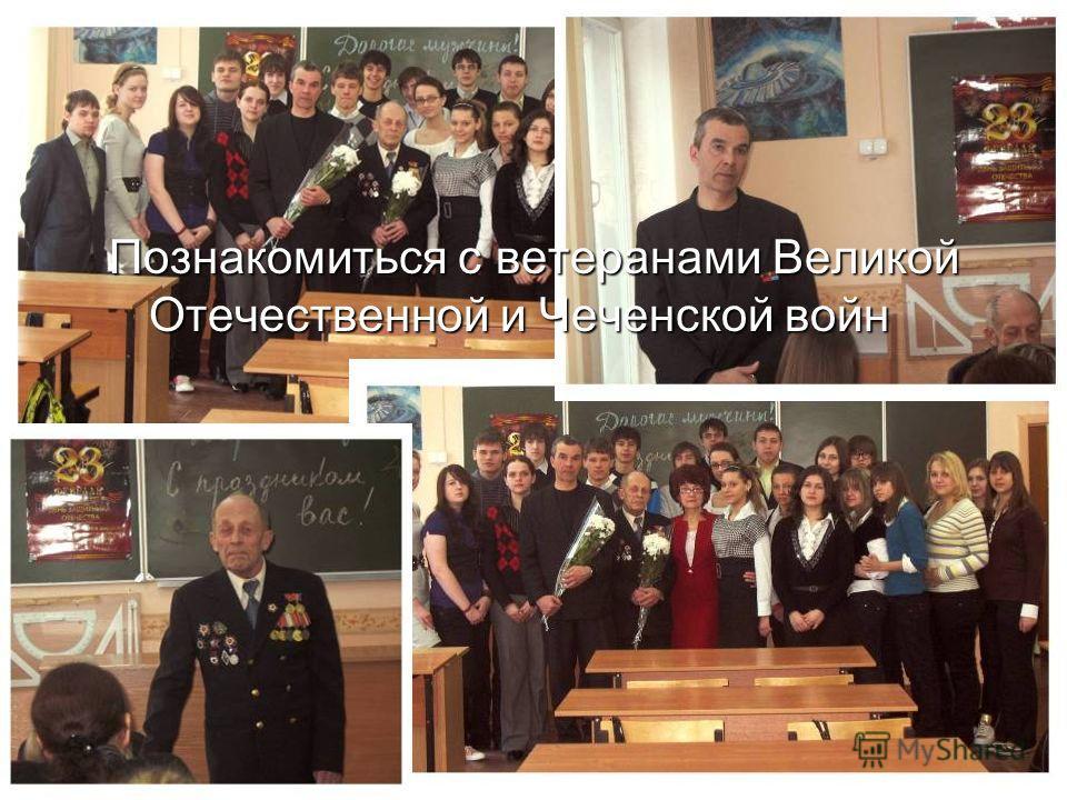 Познакомиться с ветеранами Великой Отечественной и Чеченской войн