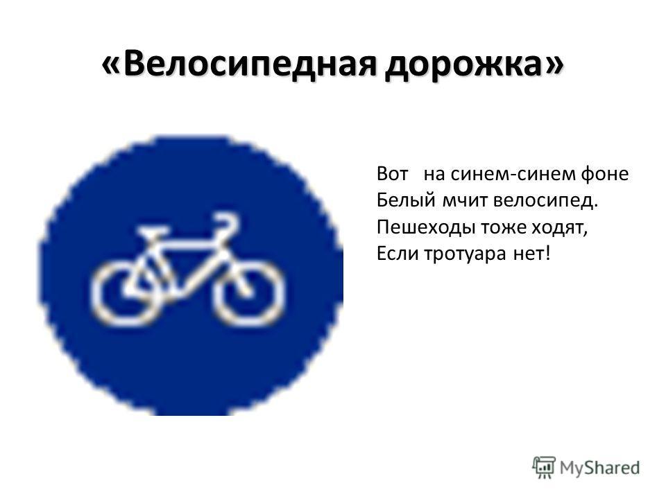 «Велосипедная дорожка» Вот на синем-синем фоне Белый мчит велосипед. Пешеходы тоже ходят, Если тротуара нет!