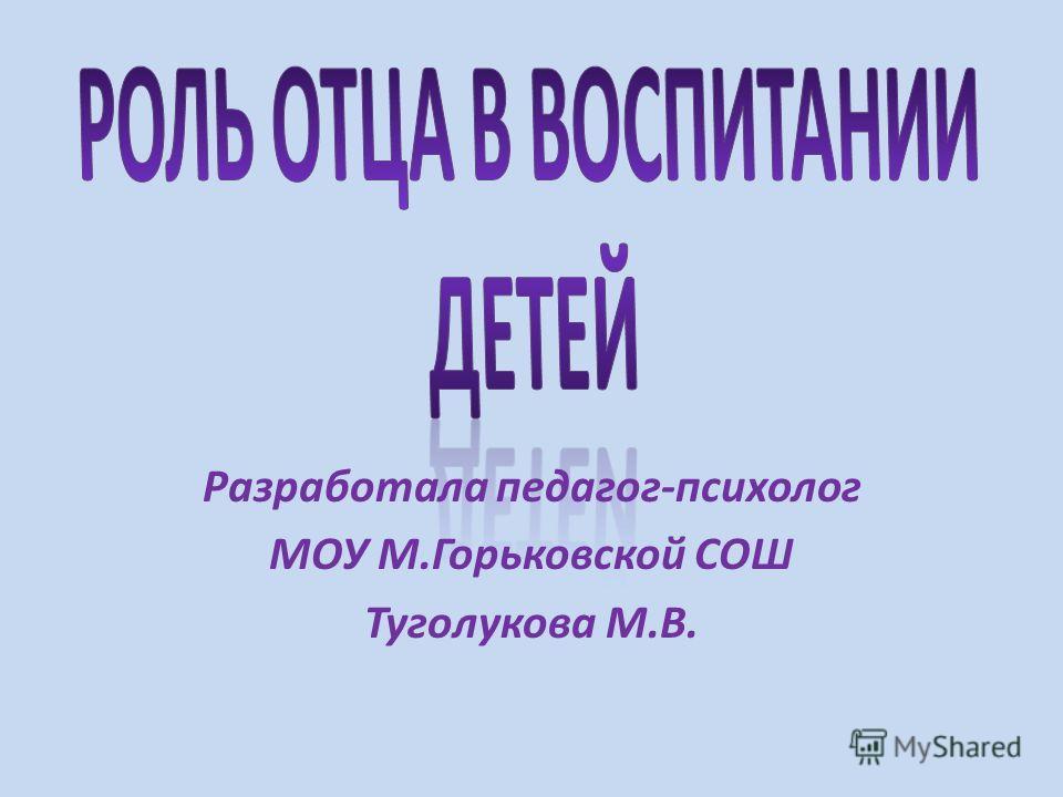 Разработала педагог-психолог МОУ М.Горьковской СОШ Туголукова М.В.