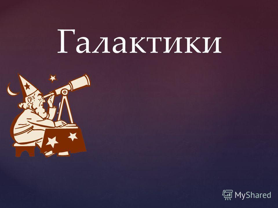 { Галактики