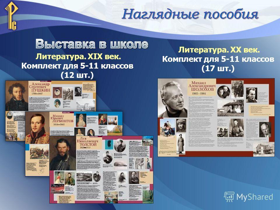 Литература. XIX век. Комплект для 5-11 классов (12 шт.) Литература. ХХ век. Комплект для 5-11 классов (17 шт.)