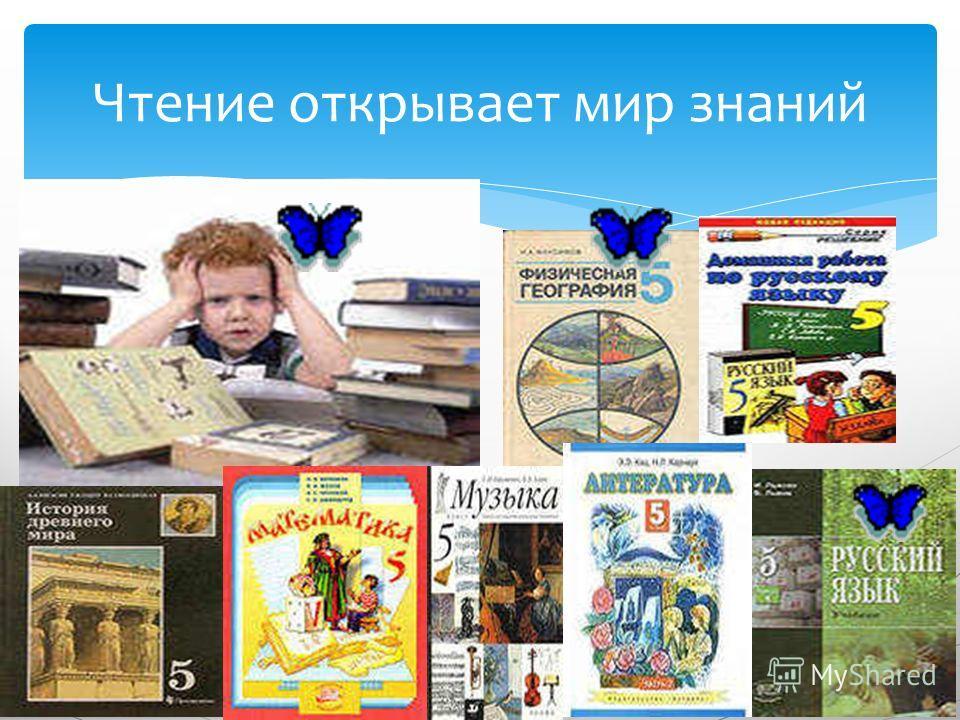 Талантливое чтение «Чтение - это единственно надёжный путь «очеловечивания» Н.Н. Светловская