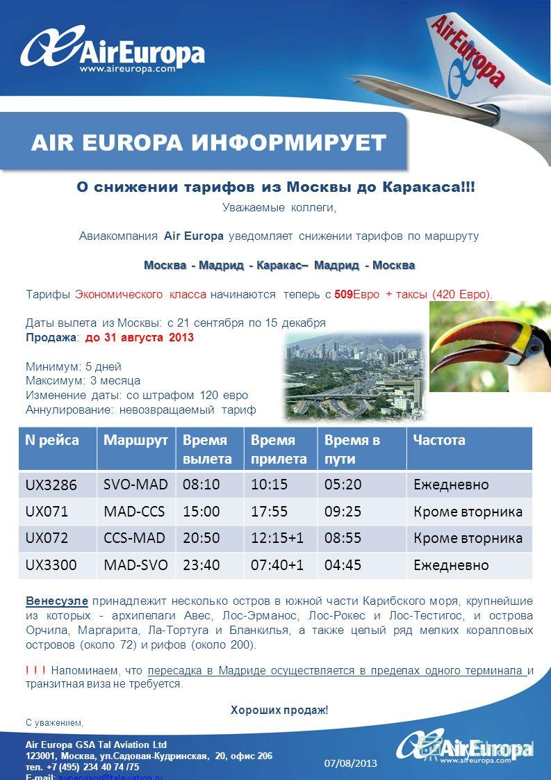 Уважаемые коллеги, Авиакомпания Air Europa уведомляет снижении тарифов по маршруту Москва - Мадрид - Каракас– Мадрид - Москва Тарифы Экономического класса начинаются теперь с 509Евро + таксы (420 Евро). Даты вылета из Москвы: с 21 сентября по 15 дека