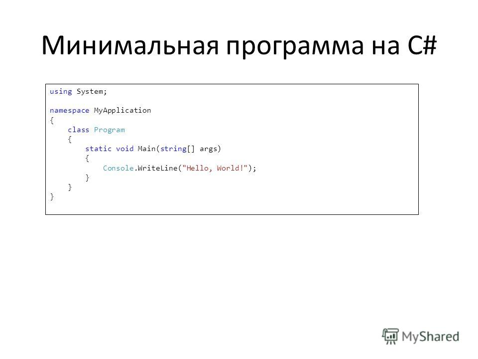 Минимальная программа на C# using System; namespace MyApplication { class Program { static void Main(string[] args) { Console.WriteLine(Hello, World!); }