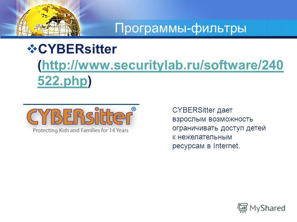 Программы-фильтры CYBERsitter (http://www.securitylab.ru/software/240 522.php)http://www.securitylab.ru/software/240 522.php CYBERSitter дает взрослым возможность ограничивать доступ детей к нежелательным ресурсам в Internet.