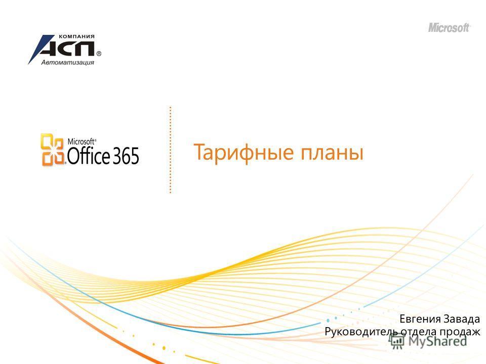 Тарифные планы Евгения Завада Руководитель отдела продаж