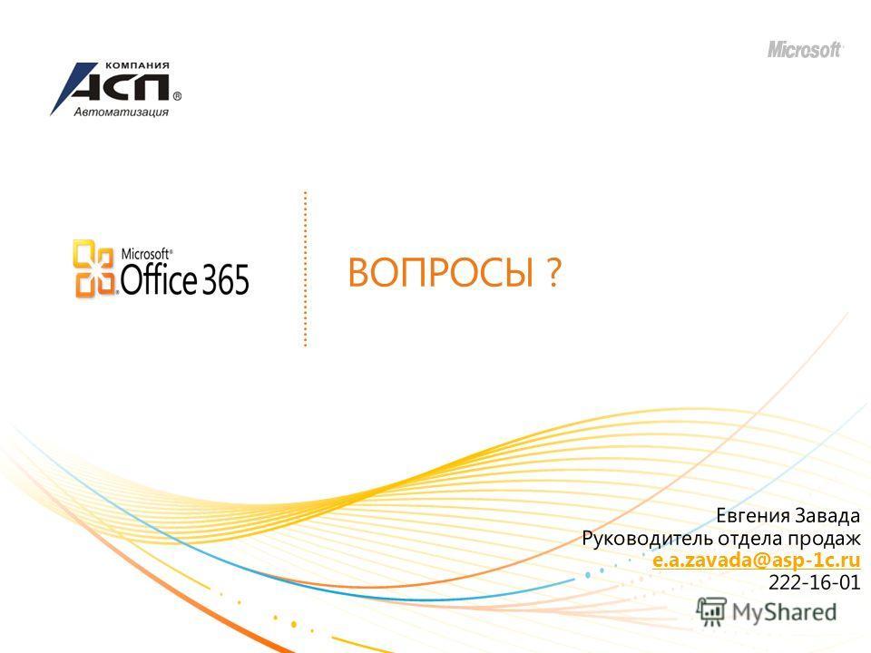 ВОПРОСЫ ? Евгения Завада Руководитель отдела продаж e.a.zavada@aspc.ru 222-16-01