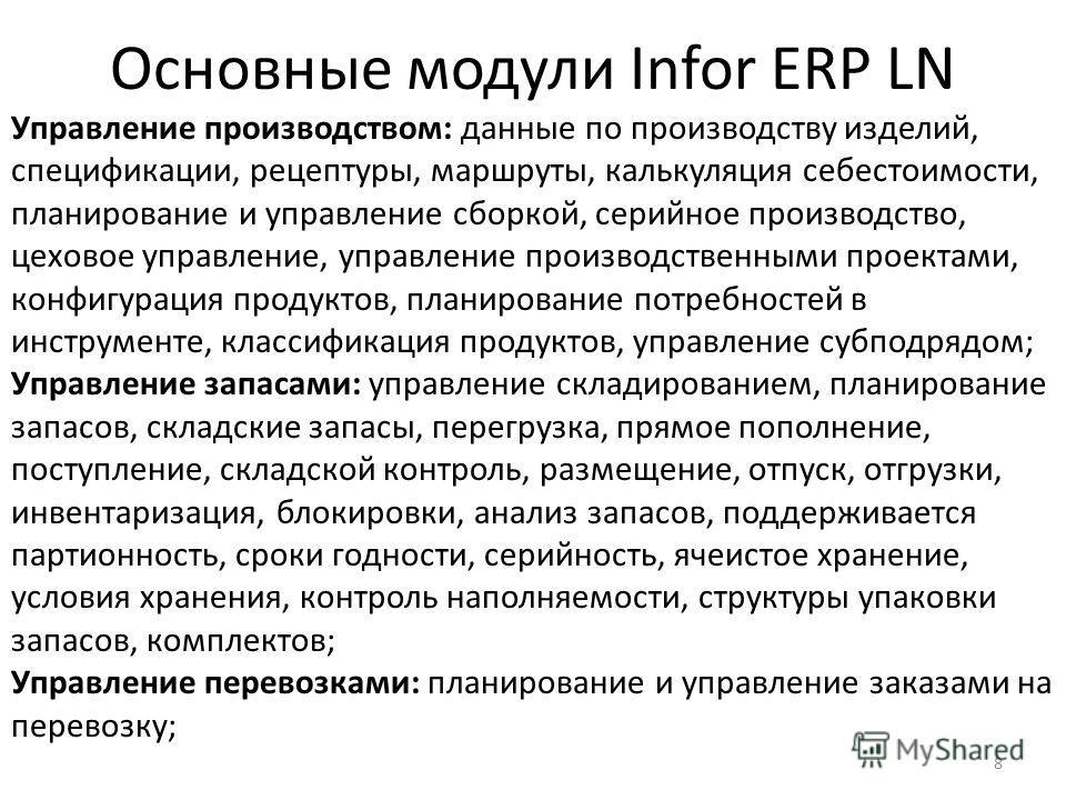8 Основные модули Infor ERP LN Управление производством: данные по производству изделий, спецификации, рецептуры, маршруты, калькуляция себестоимости, планирование и управление сборкой, серийное производство, цеховое управление, управление производст