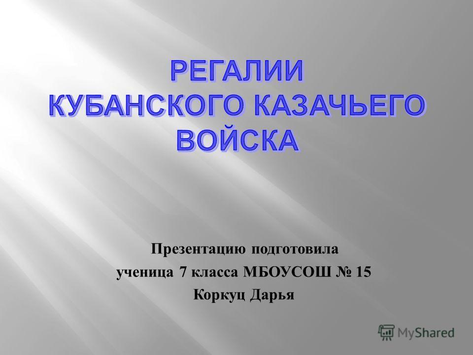 Презентацию подготовила ученица 7 класса МБОУСОШ 15 Коркуц Дарья