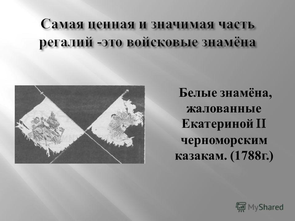 Белые знамёна, жалованные Екатериной II черноморским казакам. (1788 г.)
