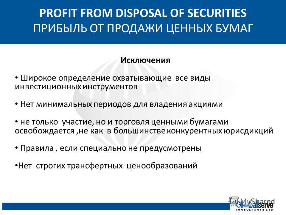 PROFIT FROM DISPOSAL OF SECURITIES ПРИБЫЛЬ ОТ ПРОДАЖИ ЦЕННЫХ БУМАГ Исключения Широкое определение охватывающие все виды инвестиционных инструментов Нет минимальных периодов для владения акциями не только участие, но и торговля ценными бумагами освобо