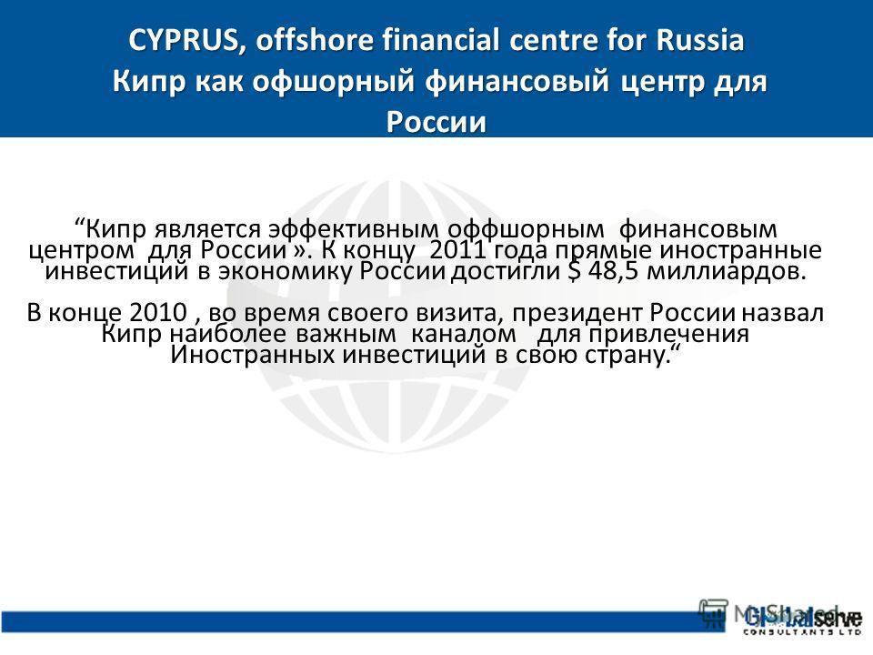 CYPRUS, offshore financial centre for Russia Кипр как офшорный финансовый центр для России Кипр является эффективным оффшорным финансовым центром для России ». К концу 2011 года прямые иностранные инвестиций в экономику России достигли $ 48,5 миллиар