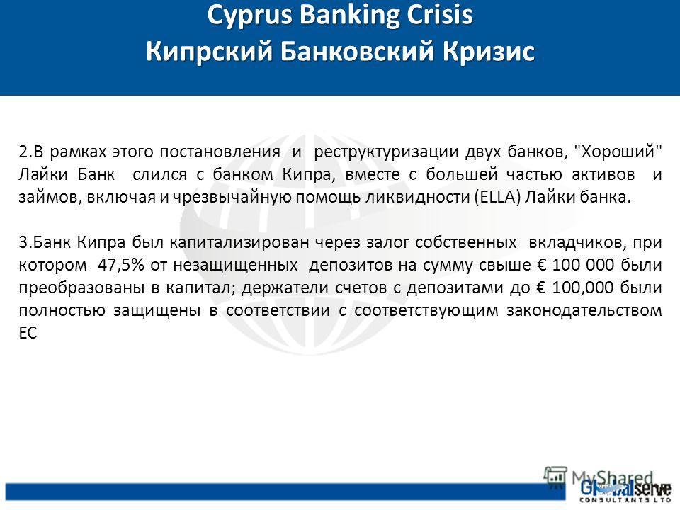 Cyprus Banking Crisis Кипрский Банковский Кризис 2.В рамках этого постановления и реструктуризации двух банков,