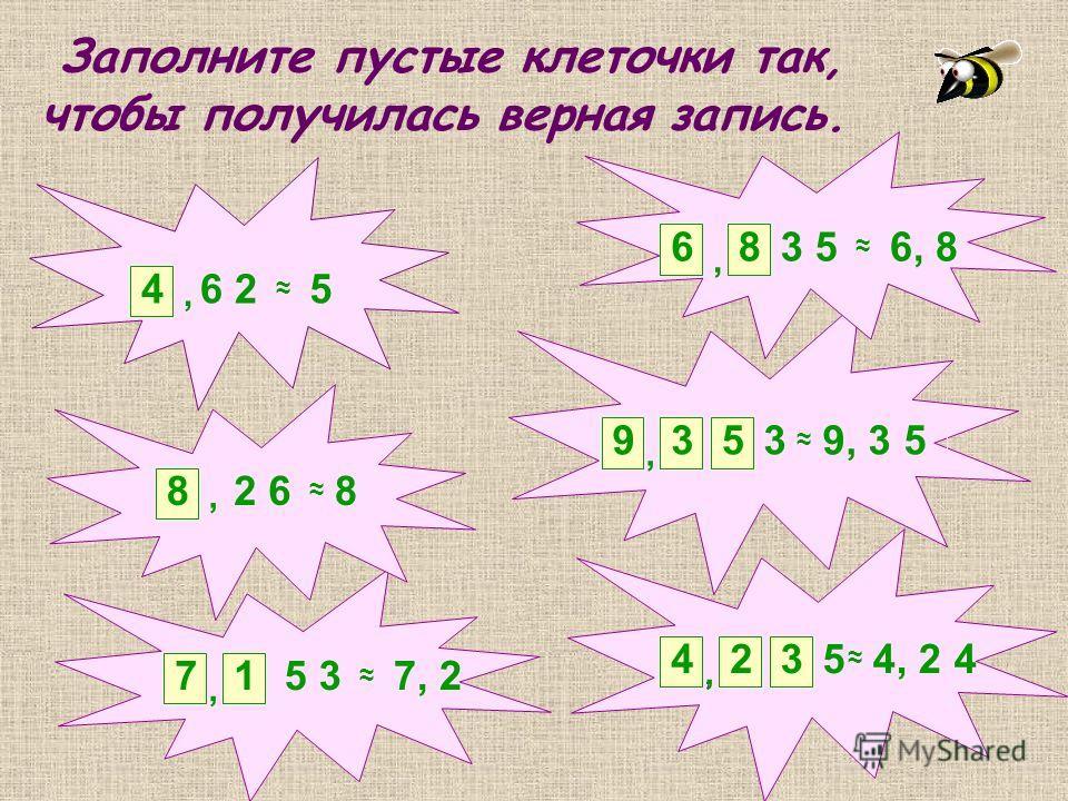 Заполните пустые клеточки так, чтобы получилась верная запись.,, 5 3,,,,, 6 2 2 6 5 8 5 37, 2 3 56, 8 9, 3 5 4, 2 4 4 8 71 68 935 423