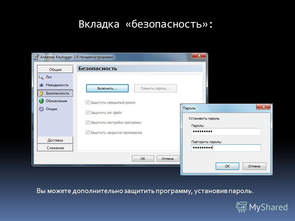 Вкладка «невидимость»: В отличие от других программ, клавиатурный шпион можно легко скрыть во всех указанных списках. Трей – неофициальное название области уведомлений (англ. notification area) элемента панели инструментов среды рабочего стола («пане