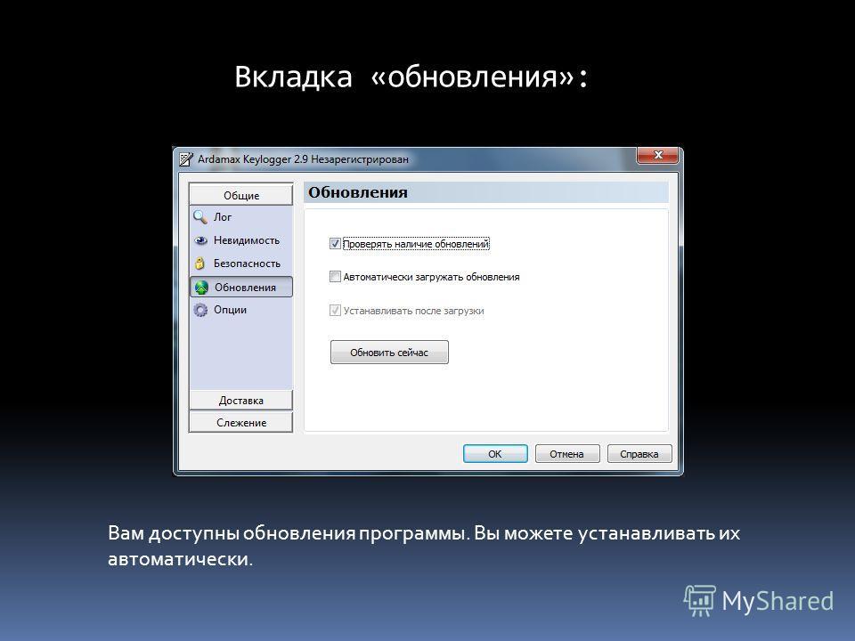Вкладка «безопасность»: Вы можете дополнительно защитить программу, установив пароль.