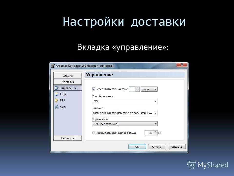 Вкладка «опции»: Скрыть или показать значок программы в трее можно нажатием горячих клавиш, по умолчанию Ctrl + Shift + Alt + H.