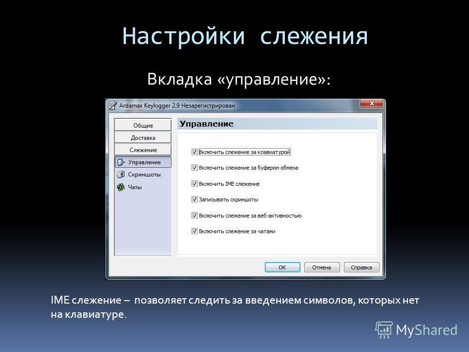 Пересылать логи можно по Email, через FTP(File Transfer Protocol), или по локальной сети.