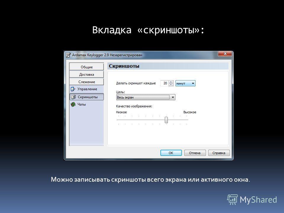 Настройки слежения Вкладка «управление»: IME слежение – позволяет следить за введением символов, которых нет на клавиатуре.