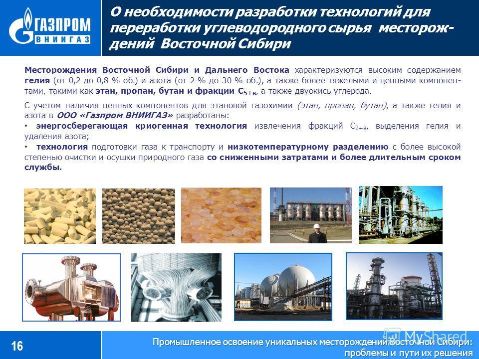 О необходимости разработки технологий для переработки углеводородного сырья месторож- дений Восточной Сибири 16 Месторождения Восточной Сибири и Дальнего Востока характеризуются высоким содержанием гелия (от 0,2 до 0,8 % об.) и азота (от 2 % до 30 %