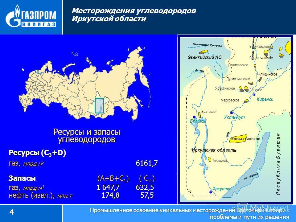 Месторождения углеводородов Иркутской области Ресурсы и запасы углеводородов Ресурсы (С 3 +D) газ, млрд.м 3 6161,7 Запасы (А+В+С 1 ) ( С 2 ) газ, млрд.м 3 1 647,7 632,5 нефть (извл.), млн.т 174,8 57,5 4 Промышленное освоение уникальных месторождений