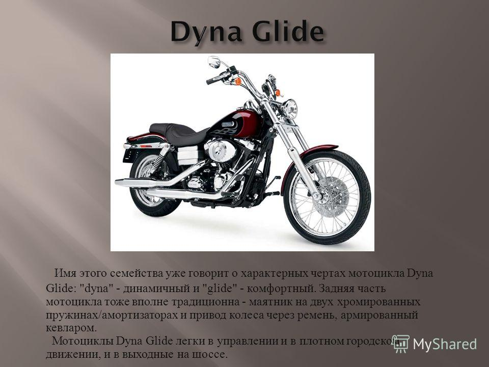 Имя этого семейства уже говорит о характерных чертах мотоцикла Dyna Glide: