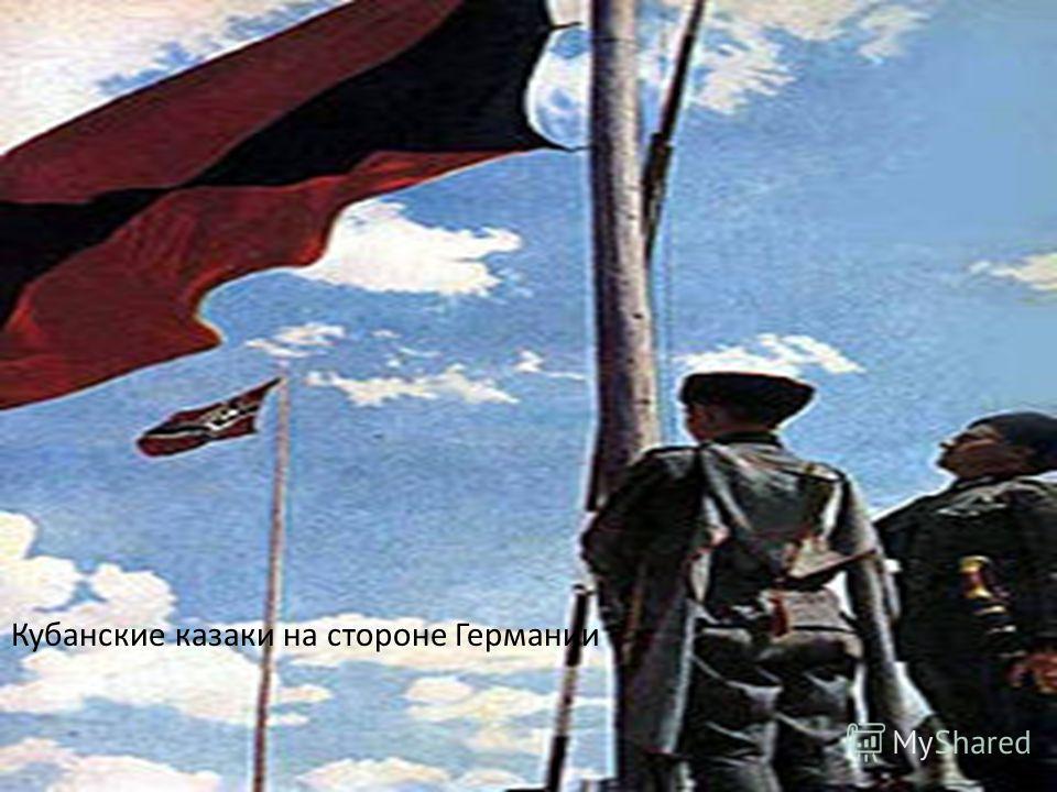 Кубанские казаки на стороне Германии