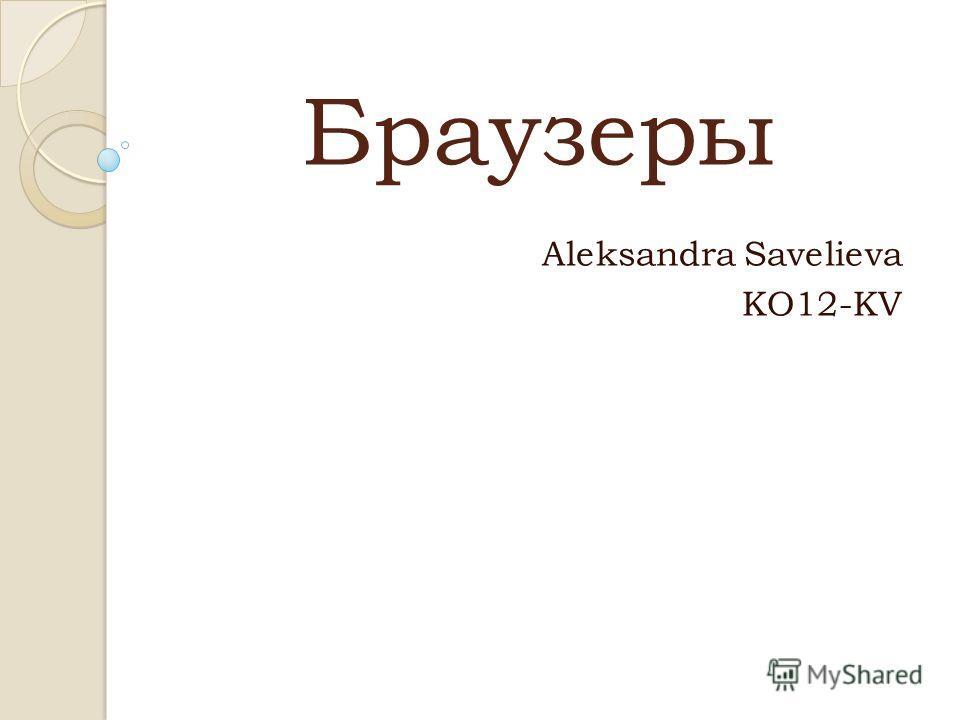 Браузеры Aleksandra Savelieva KO12-KV