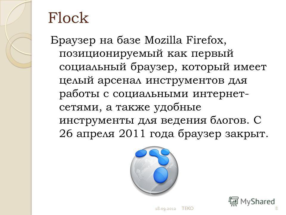 Flock Браузер на базе Mozilla Firefox, позиционируемый как первый социальный браузер, который имеет целый арсенал инструментов для работы с социальными интернет- сетями, а также удобные инструменты для ведения блогов. С 26 апреля 2011 года браузер за