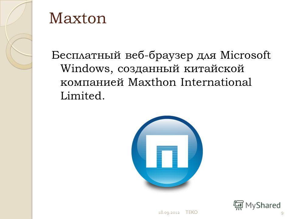 Махtоn Бесплатный веб-браузер для Microsoft Windows, созданный китайской компанией Maxthon International Limited. 18.09.2012TEKO9