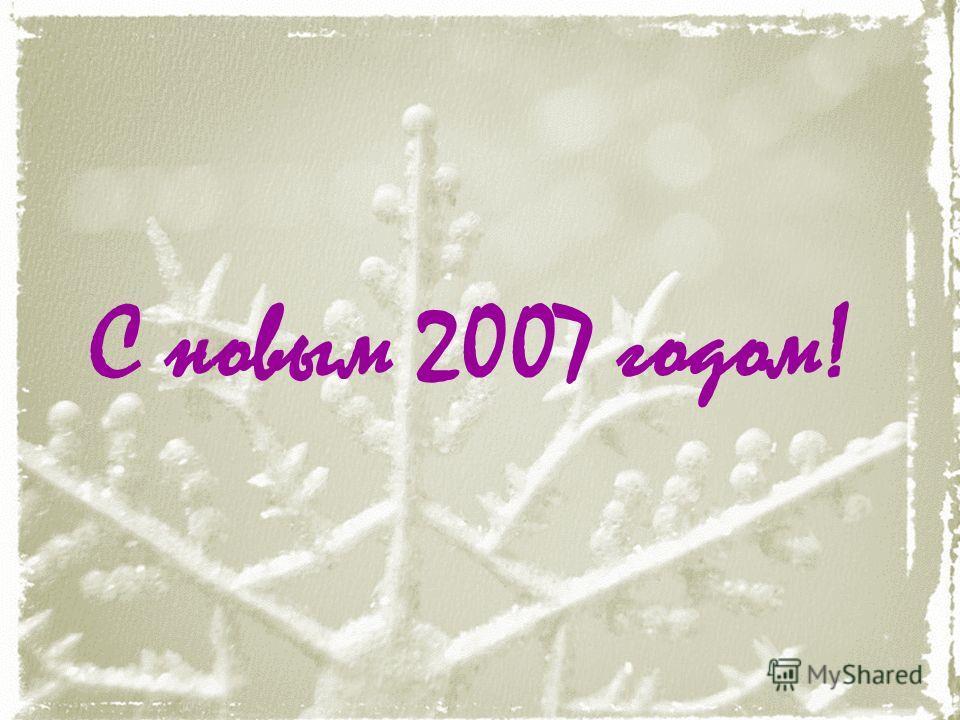 С новым 2007 годом!