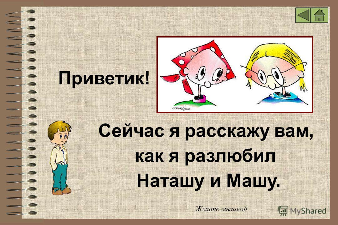 Жмите мышкой… Художник - Евгений Васильев