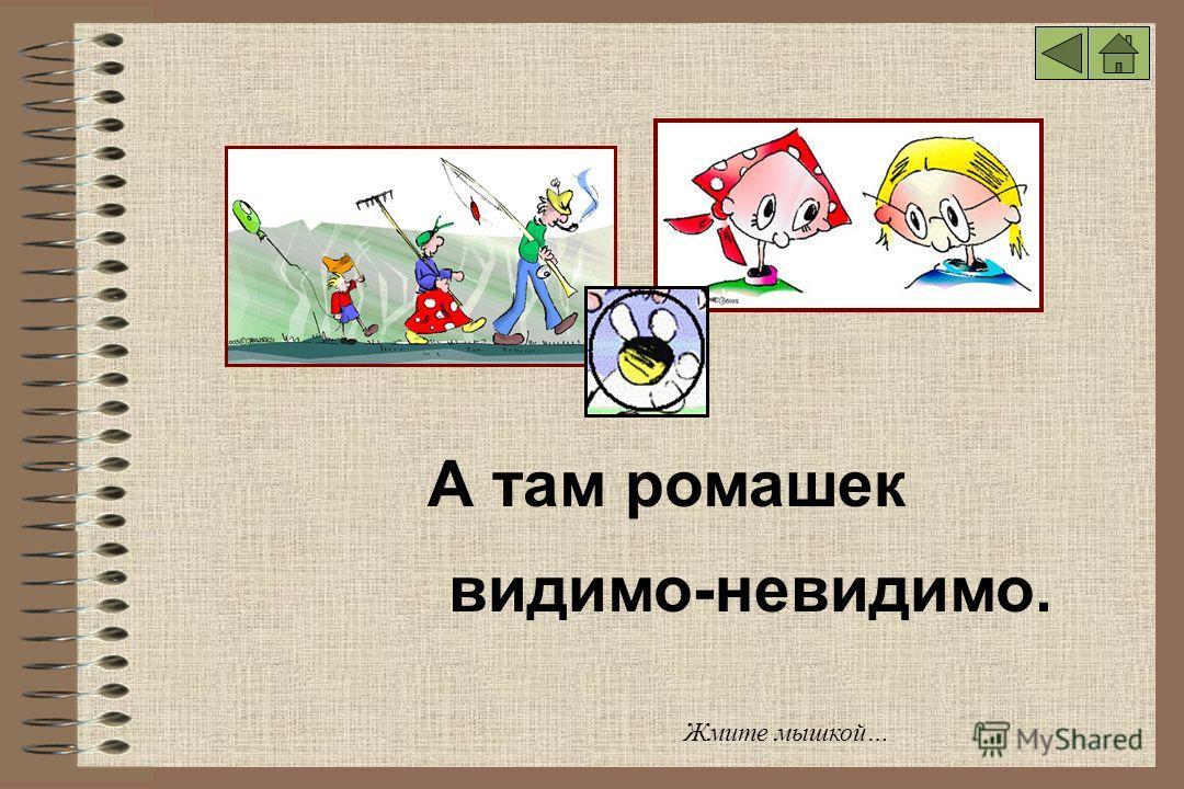 Жмите мышкой… Нас было много: я, и их родители. Наташа с Машей И вот приходим мы на большую поляну. мои папа и мама,