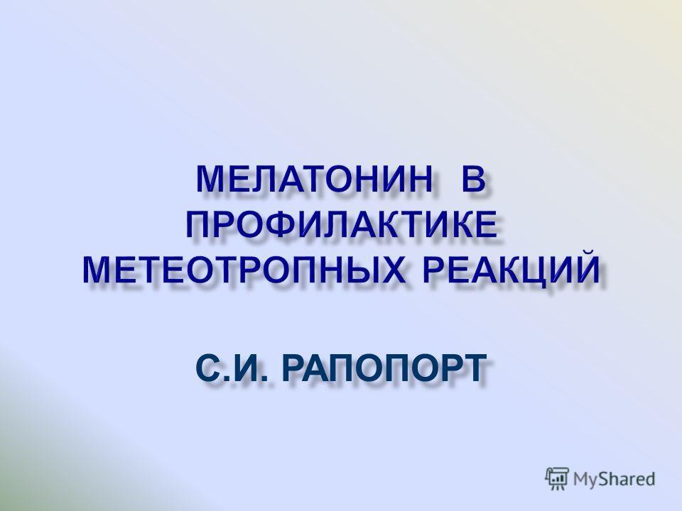 С. И. РАПОПОРТ